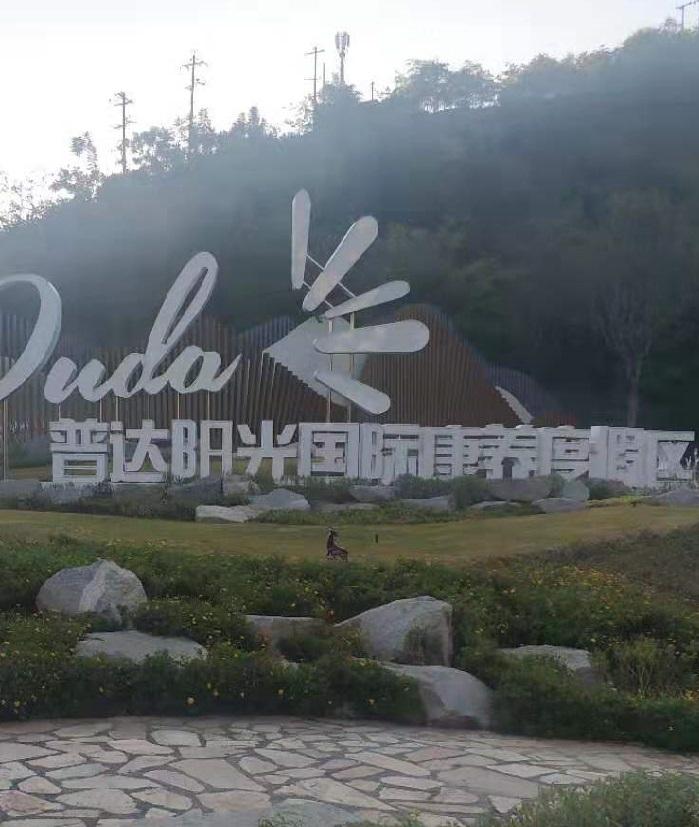 普达阳光国际康养度假区